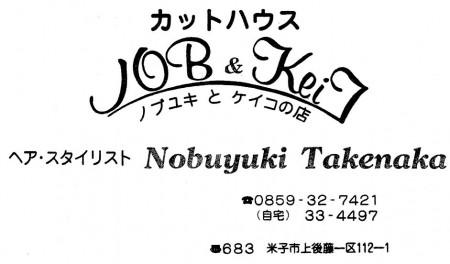 名刺「ノブ&ケイコ」